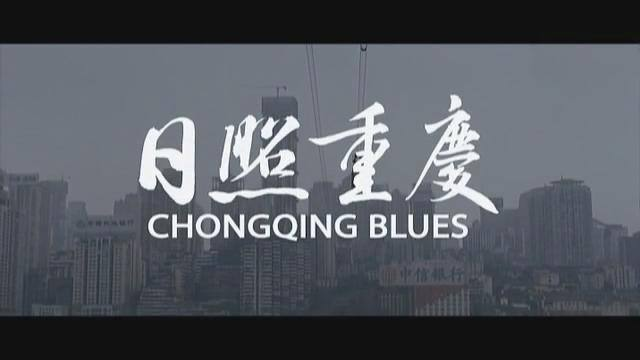 Title Shot of Chongqing Blues
