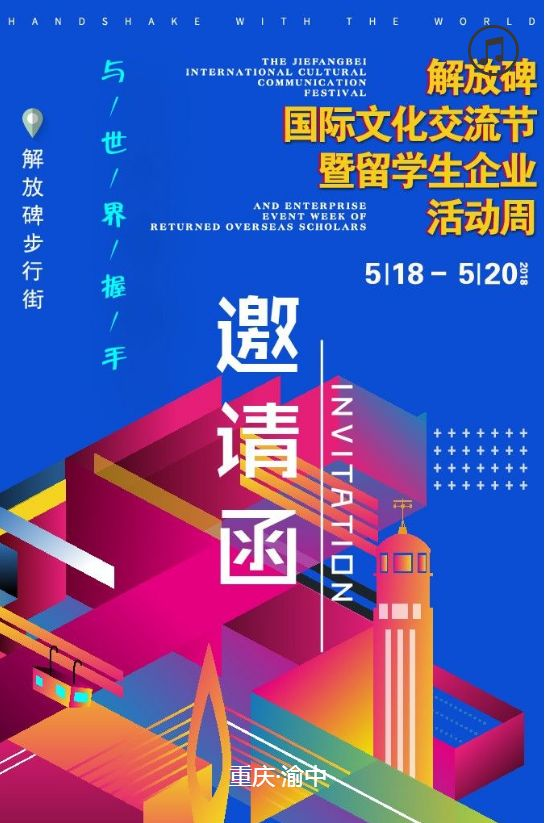 Jiefangbei International Cultural Communication Festival and Enterprise Event Week of Returned Overseas Scholars